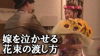 【サプライズムービー】嫁を泣かせる花束の渡し方【結婚式】2016.8.27