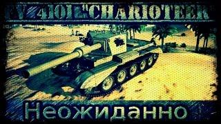 """FV 4101 """"Charioteer"""" - Лучший танк 8 лвл. Нереальный бой."""