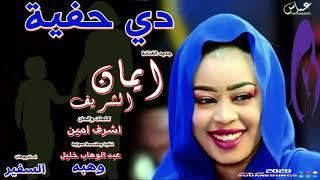 جديد ايمان الشريف دي حفية اغاني سودانية 2020