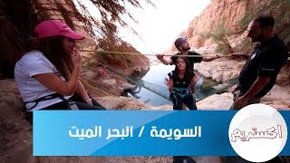 السويمة / البحر الميت
