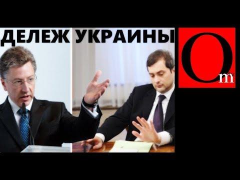Делёж Украины заканчивается