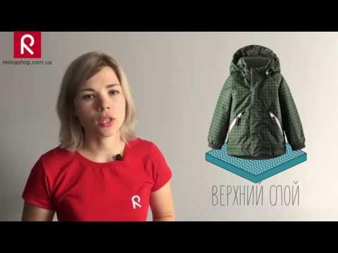 Детская одежда Reima от официального интернет магазина