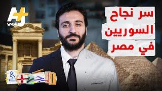 الجهبذ | الترحيب المصري والإبداع السوري.. ما أسرار نجاح السوريين في مصر؟
