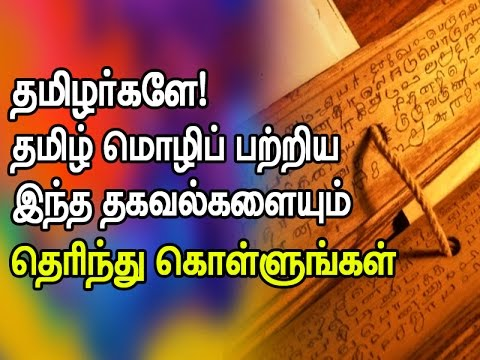 Some Interesting and Unknown facts of Tamil Language