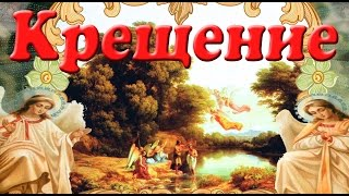 Крещение. Презентация для детей. Окружающий мир.(Крещение Господне или Светлое Богоявление - один из самых древних и главных христианских праздников. Давай..., 2016-12-23T08:36:57.000Z)