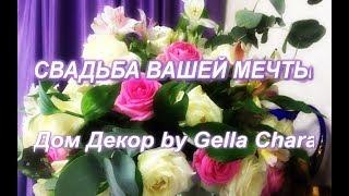 Дом Декор by Gella Chara ОФОРМИМ СВАДЬБУ ВАШЕЙ МЕЧТЫ