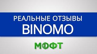 Отзывы о брокерской компании  Binomo (Биномо) - бинарные опционы