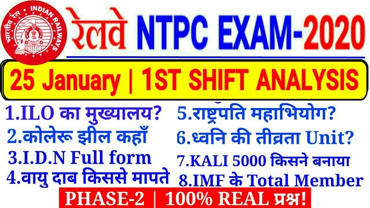 RRB NTPC 25 JAN 1ST SHIFT PAPER ANALYSIS 100% REAL QUESTION सबसे ज्यादा प्रश्न SOLUTION