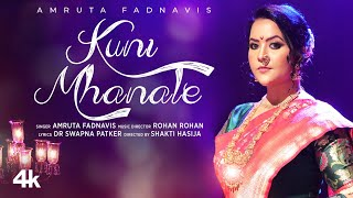 KUNI MHANALE | AMRUTA FADNAVIS | ROHAN ROHAN | SWAPNA PATKER | SHAKTI HASIJA | NEW VIDEO SONG