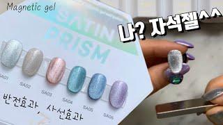 유행중인 자석젤 들고왔어요😊 자석젤 설명, 효과, 응용아트 다 보여드림❤️ Magnetic gel unboxing&review #혜리 #네일 #hyeri #nailart