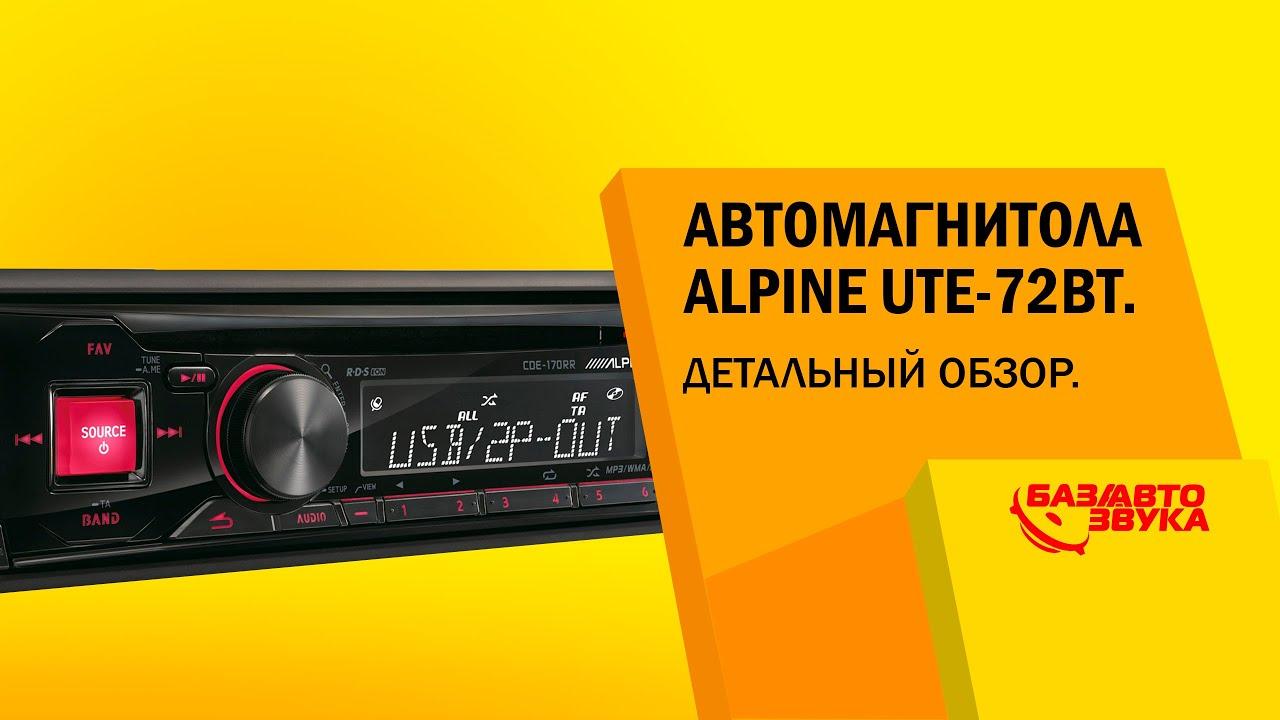 Автомагнитола alpine cde-w296bt — купить сегодня c доставкой и гарантией по выгодной цене. 4 предложения в. Alpine. Низкая цена. 552,12 б. P.