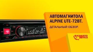 Автомагнітола Alpine UTE-72BT. Детальний огляд від Avtozvuk.ua
