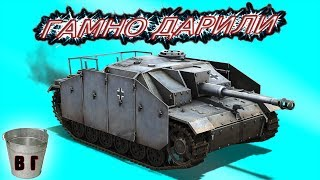 ЗАЧЕМ ТАКИЕ ПОДАРКИ ЗА ИВЕНТ ? ГАМНО ТАНКИ. World of Tanks