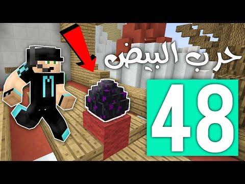 حرب البيض 48# : الرجعة الأسطورية !! 🔥 ( نسيت كيف العب هههههه 😂 )