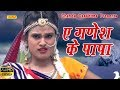Download Ganesh Ke Papa  || Sanoj Kumar || Bhojpuri Kawar Song New 2017 MP3 song and Music Video