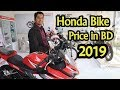 Honda Bikes Price In Bangladesh 2019 🏍️ All Honda Motorcycle Specification/Price 😱 Saiful Express