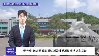 동두천시, 시민 안전 위한 '재난안전지도' 개발