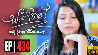 Sangeethe | Episode 434 18th December 2020 Thumbnail