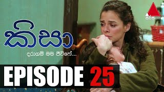 Kisa (කිසා) | Episode 25 | 25th September 2020 | Sirasa TV Thumbnail