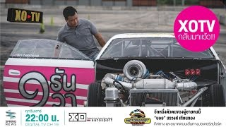 """XOTV TAPE3 : จับเข่าคุย """"บอย เทียนทอง"""" กับ โปรเจค 6 วินาที เพื่อ Souped Up Thailand 2016"""