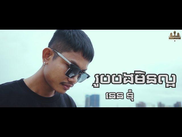 នេន ទុំ រូបបងមិនល្អ (MV Official) Nen Tum 2020 Camera by Sovann Toby