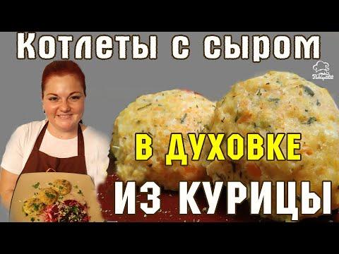 КОТЛЕТЫ ИЗ ФАРША И СЫРА Куриные котлеты с сыром в духовке, рецепт самых СОЧНЫХ домашних котлет