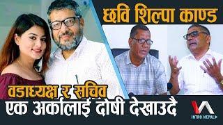 Chhabi र Shilpa काण्ड :  वडाध्यक्ष र सचिव एकअर्कालाई दोषी देखाउदै, आखिर दोषी को ? Intro Nepal