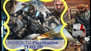 НОВОСТИ PlayStation 21.03.20