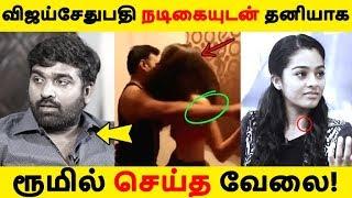 விஜய்சேதுபதி நடிகையுடன் தனியாக ரூமில் செய்த வேலை! | Tamil Cinema | Kollywood News | Cinema Seithigal