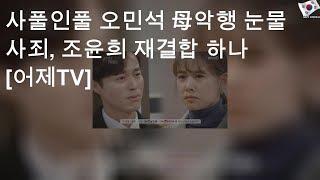 사풀인풀 오민석 母악행 눈물 사죄, 조윤희 재결합 하나 [어제TV]