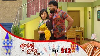 Kunwari Bohu | Full Ep 312 | 9th Oct 2019 | Odia Serial – TarangTV