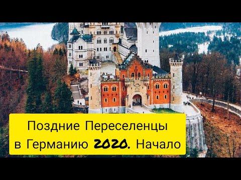 Поздние переселенцы в Германию из России. 2020 🎄. Начинаем )