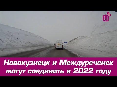 Новокузнецк и Междуреченск могут соединить в 2022 году