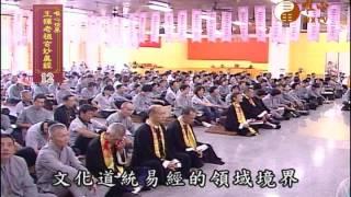 【王禪老祖玄妙真經012】  WXTV唯心電視台