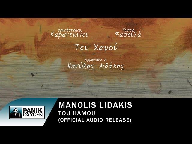 Μανώλης Λιδάκης - Του Χαμού - Official Audio Release