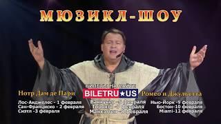 Новоое Шоу-Мюзикл 2 в 1! Тур по США 2019 / biletru.us