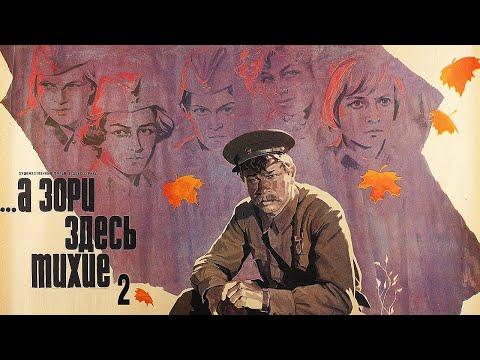 ...А зори здесь тихие 2 серия - (1972)