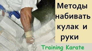 Обучение каратэ / Методы набивать кулак и руки в старой школе каратэ