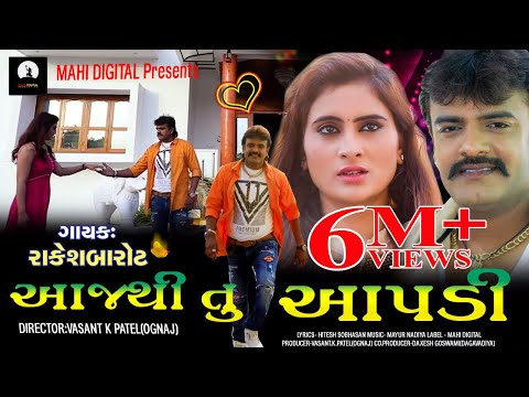 Aaj thi tu aapadi | Rakesh Barot | New song-2018 Super Hit Full Video | Mahi Digital | આજથી તુ આપડી