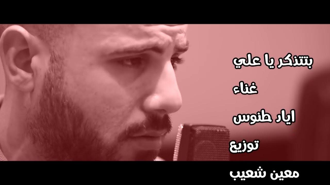 Eyad Tannous - Bttzkr Ya Ali [Cover] اياد طنوس -بتتذكر ياعلي 2015