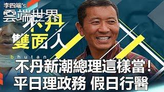 不丹新潮總理這樣當!平日理政務 假日行醫-李四端的雲端世界
