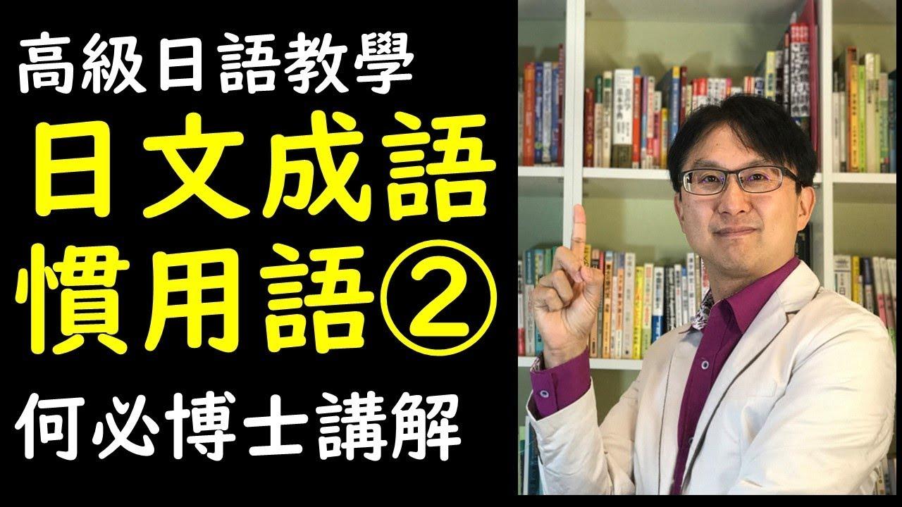 何必博士高級日文中級日文教學--日文成語慣用語2 - YouTube