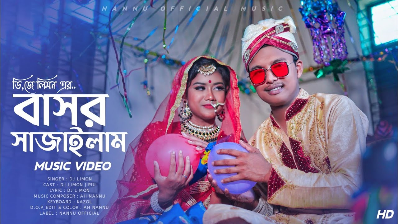 আমি বাসর ও সাজাইলাম | Ami Bashor O Sajailam Go | DJ Limon | Official Music Video