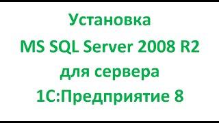 Установка MS SQL Server 2008 R2 для сервера 1С Предприятие 8(Видео урок от компании