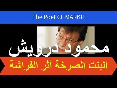 البنت الصرخة أثر الفراشة محمود درويش  Mahmoud Darwish