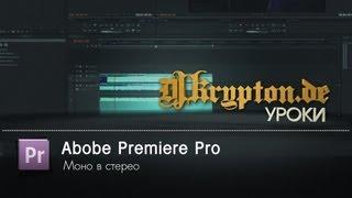 как из моно сделать стерео Adobe Premiere Pro / Звук в одном наушнике / Микрофон записывает рывками