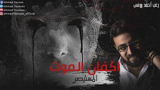 المستبصر 2 | اكفان الموت | رعب احمد يونس