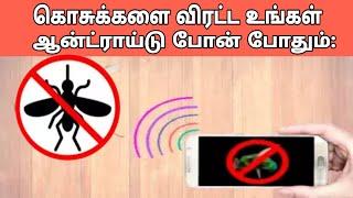 கொசுக்களை விரட்ட உங்கள் ஆன்ட்ராய்டு போன் போதும்: