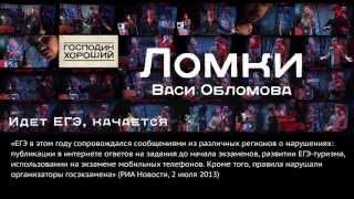 ЛОМКИ ВАСИ ОБЛОМОВА (весь альбом)