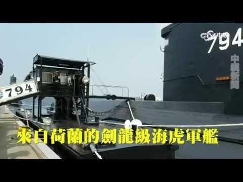 小英總統首次登上劍龍級潛艦 │中視新聞20170